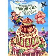 Книжка дитяча -Незвичайні пригоди Чока, який шукав країну Щастя фото