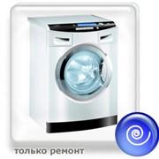 Ремонт стиральных машин-автомат INDESIT/SAMSUNG/LG фото