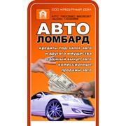 Выдача займов под залог авто и другого имущества; Срочный выкуп авто фото