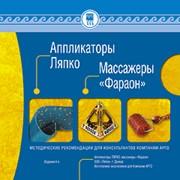 Продукт Бр. Аппликатор Ляпко 9340 фото