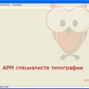 ПО АРМ специалиста типографии фото