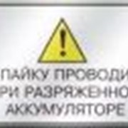 Знак AC-01 «Пайку проводи при разряженном аккумуляторе» фото