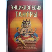 Энциклопедия тантры фото