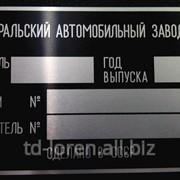 Таблички (шильды) для авто-мото-строй-сельхозтехники. фото