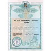 Регистрация торговой марки (названия, логотипа, знака) в Украине и за ребежом фото