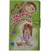 Книга детская Секрети писанкарства фото
