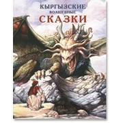 Книга Кыргызские волшебные сказки фото