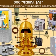Ремонт и обслуживание кофейного оборудования. фото
