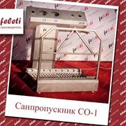 Санпропускник СО-1 FELETI фото