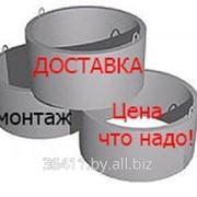 Железобетонные кольца КС15-9,КС10-9,КС20-9,КС7-9 фото