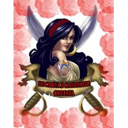 Организация дня рождения - ПИРАТСКАЯ ВЕЧЕРИНКА (Пиратка Сьюзи) (3-15 лет) фото