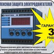 """Микропроцессорный прибор комплексной защиты однофазных электродвигателей """"Протон - М ПН1"""" фото"""