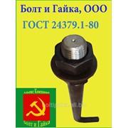 Болт фундаментный изогнутый тип 1.1 размером м30х1600 сталь 09г2с ГОСТ 24379.1-80. фото