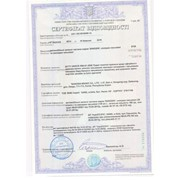 Державне Підприємство «Український Центр з питань сертифікації та захисту прав Споживачів фото