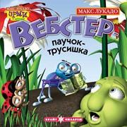 Детская книга Вебстер — Паучок-Трусишка фото