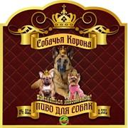 """Пиво для собак """"Собачья корона"""". фото"""