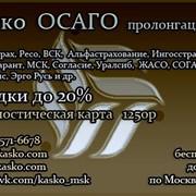 ОСАГО, каско домодедово, диагностическая карта фото
