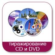 Тиражирование CD DVD фото