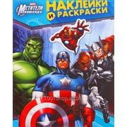 Раскраска Мстители с наклейками 10стр фото