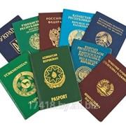 Перевод паспортов с казахского, туркменского, узбекского, грузинского, армянского и других языков. фото