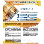 Пропитка отбеливающая для лесопиломатериалов и изделий из древесины ЭК-АНТИСИНЕВА фото