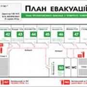 Планы эвакуации. фото