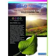 Постерная бумага Solo фото