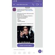 Viber рассылка! Официальный канал. фото