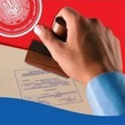 Легализация документов. Легализация и апостиль. фото
