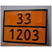 Знак бензовоза «Опасный груз» (Таблица СИО) фото