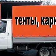 Тент для грузовых автомобилей Подробнее фото