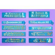 Ленты для выпускников. фото