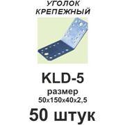 Уголок крепёжный KLD-5 фото