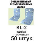 Уголок перфорированный KL-2 фото