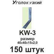 Уголок узкий KW - 3 фото