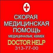 """Платная скорая медицинская помощь """"Doctor Help"""" фото"""