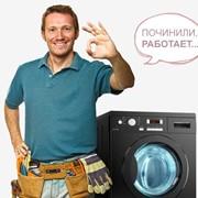 Мастер по ремонту стиральных машин в Актау фото