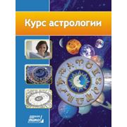Курс астрологии в алматы курс обучения астрологии в алматы фото