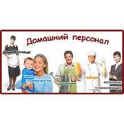 """Агентство по подбору домашнего персонала """"Счастливый Дом"""" фото"""