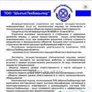 Инжиниринговые услуги - Технадзор фото