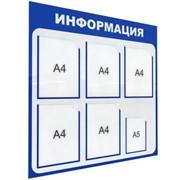 Информационный стенд на 6 карманов с доставкой фото