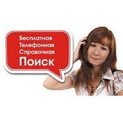 бесплатная справочная службасправочная телефонная службасправочнаяинформационно- справочная служба фото