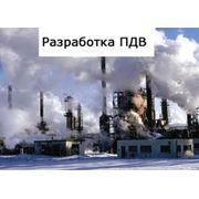 Разработка проектов нормативов предельно-допустимых выбросов (ПДВ) в атмосферу фото