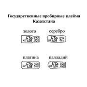 Опробование и клеймение ювелирных изделий в Пробирной Палате Казахстана фото