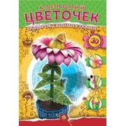 Книга для творчества Аленький цветочек фото