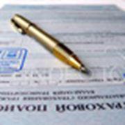 Страхование граждан выезжающих за рубеж фото