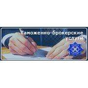 Таможенно-брокерские услуги Услуги таможенного брокера фото