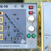 Ограничитель грузоподъемности, прибор защиты крана ПЗК-10 ОГП фото