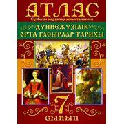 Атлас Дүниежүзілік орта ғасырлар тарихы 7 сынып фото