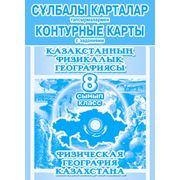 Карты Қазақстанның физикалық географиясы - Физическая география Казахстана 8 класс фото